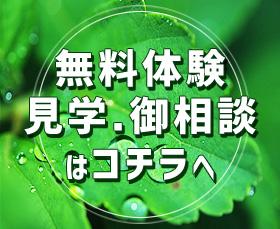 大阪西区の就労継続支援A型アルコへのお問い合わせ