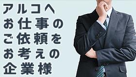 大阪西区の就労継続支援A型アルコへお仕事のご依頼をお考えの企業様