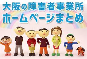 大阪にある障害者事業所、障害者施設のホームページリンク集です
